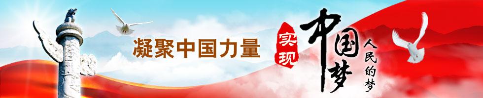中国梦名言名句